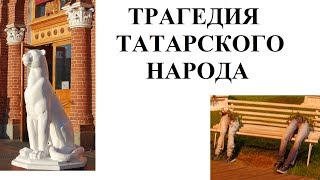 Трагедия татарского народа(, 2017-08-30T16:44:28.000Z)