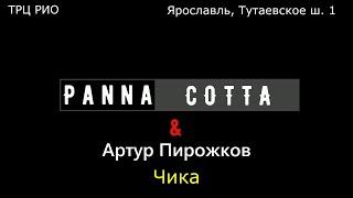 Концерт PANNA COTTA&Артур Пирожков Чика&ТРЦ РИО Ярославль