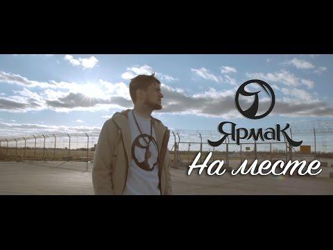 ЯрмаК - На месте (TS Prod.)