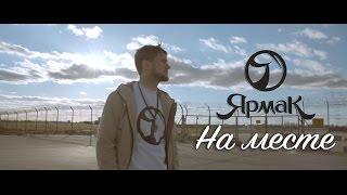 ЯрмаК - На месте