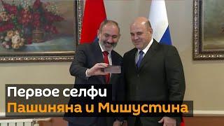 Пашинян - Мишустину: селфи - это армянское слово