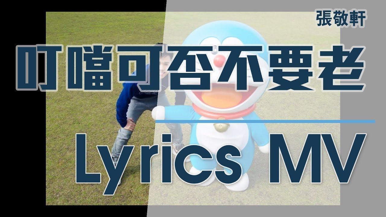 張敬軒 Hins Cheung《叮噹可否不要老》Doraemon please don't go [Homemade MV]