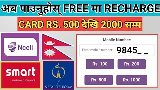 Get 1000 Recharge In Free - 2020 | how to get free recharge in Ncell , NTC & Smart sim card in Nepal screenshot 5
