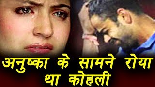 Champions Trophy 2017 : Virat Kohli got Emotional infront of Anushka । वनइंडिया हिंदी