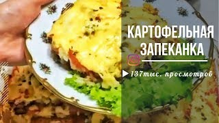 ♥ЛУЧШЕЕ♥ Картофельная запеканка с фаршем и грибами в духовке.Сытная запеканка. Очень вкусная! Рецепт