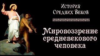 Мировоззрение средневекового человека (рус.) История средних веков.