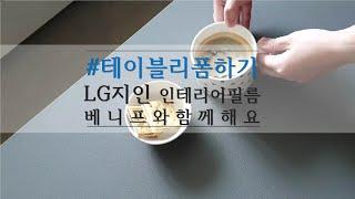 LG지인 인테리어필름 베니프로 완성한 테이블 리폼