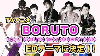 『ゲーム実況者わくわくバンド』の新曲が、テレビ東京系アニメ『BORUTO-...