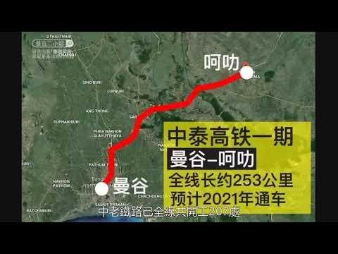 中泰高鐵一期即將完工,預計2022年通車,單程350元到曼谷!