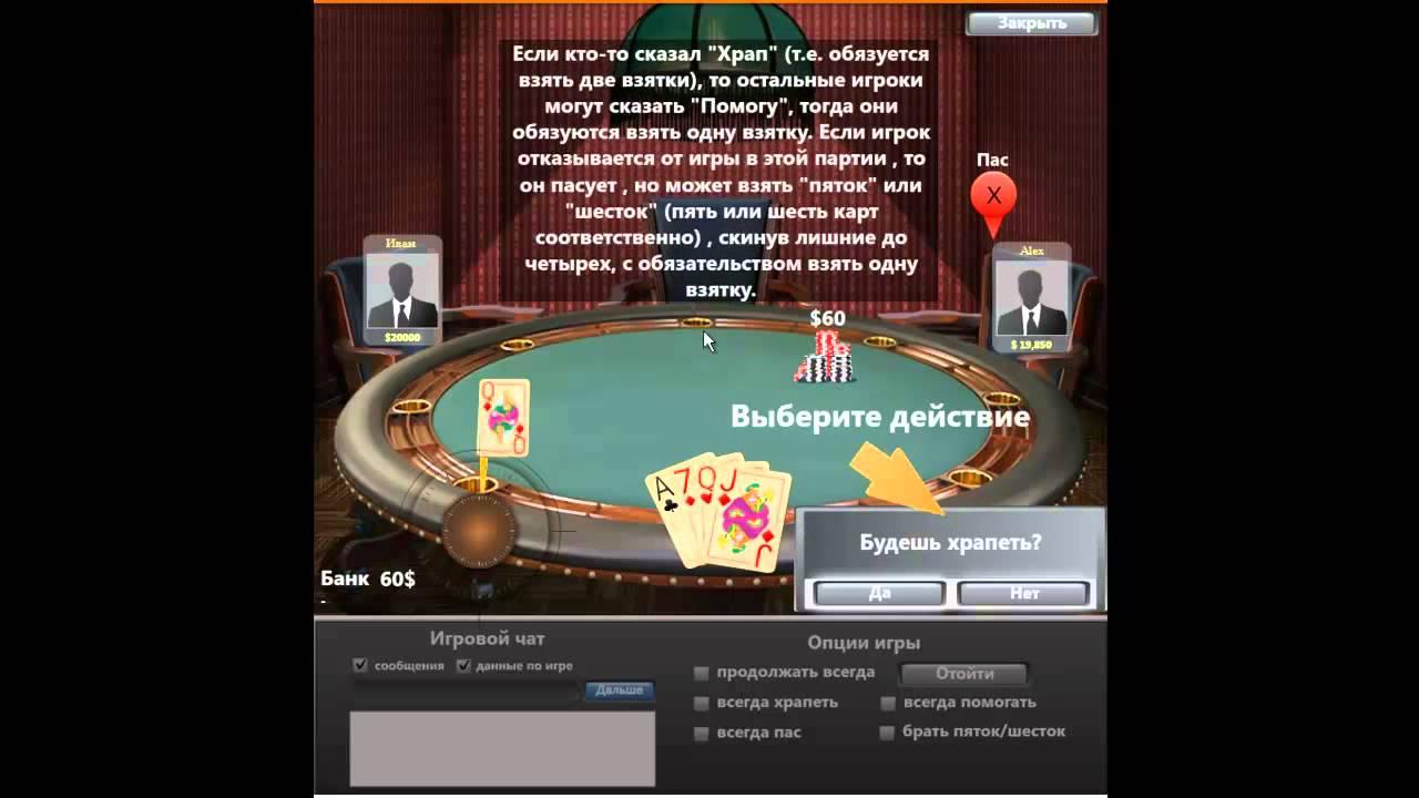 карточные игры храп