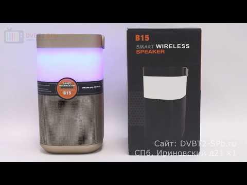 Супер колонка с подсветкой и со встроенным Bluetooth модулем - B15 Portable.