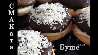 Пирожное БУШЕ мини/ BOUCHEE mini
