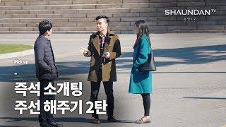 길거리 즉석 소개팅 주선해주기 2탄 , 숀댄TV