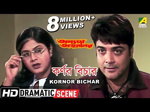 Kornor Bichar |  Dramatic Scene | Annaya Attayachar | Prosenjit Chatterjee | Laboni Sarkar