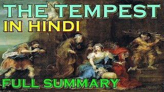 Shakespeare-The Tempest/शेक्सपियर-द टेम्पेस्ट