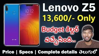 Lenovo Z5 Launched at 13,600/- Only 🔥🔥 Complete details in telugu