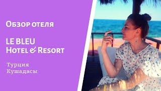 Le Bleu Hotel \u0026 Resort 5 Кушадасы. Турция.