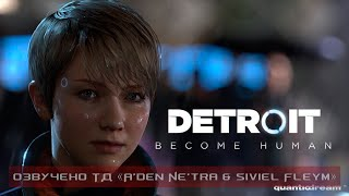Detroit: Become Human - Trailer (RUS)
