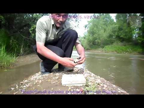 Подробный анализ речных камней йодом