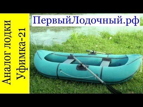 Уфимка 21 снята с производства, но есть отличный аналог - резиновая лодка Рыбачек 21
