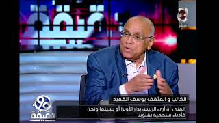 الكاتب والمثقف يوسف القعيد يعلق على رئيس الوزراء المهندس شريف اسماعيل - 90 دقيقة