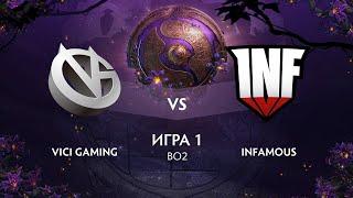 Vici Gaming vs Infamous (игра 1) | BO2 | The International 9 | Групповой этап | День 2