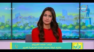 8 الصبح - الرائد / محمد الشربيني : تحويلات مرورية على طريق مصر إسكندرية الصحراوي
