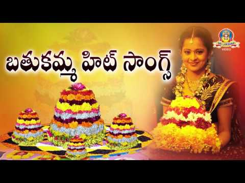 Bathukamma  2017 Hit Songs || Bathukamma Songs ||  Telugu Devotional Songs