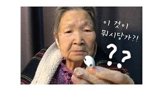 [서운할머니는 안서운해] 96세 할머니의 에어팟 프로 …
