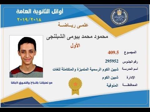 الوطن المصرية:رد فعل غريب من الأول على الجمهورية مع وزير التعليم