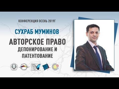 Авторское право: депонирование, патентование и научные произведения | Сухраб Муминов
