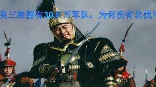 吴三桂拥有30多万军队,为何没有北伐?
