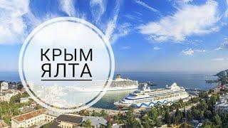 Крым, Ялта 2016(Видео слайды Ялты., 2016-06-15T09:51:36.000Z)