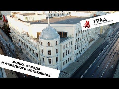 Услуги по мойке фасада и окон дома в центре москвы промышленными альпинистами. Град.