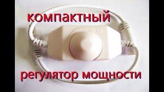 Регулятор мощности для паяльника.Power controller for soldering iron