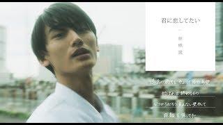 高橋颯 - 君に恋してたい