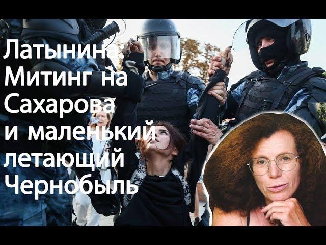 Код Доступа / Юлия Латынина/10.08.2019/ LatyninaTV