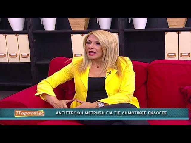 Παρουσίες | Ανθούλα Μαγκαφίνη