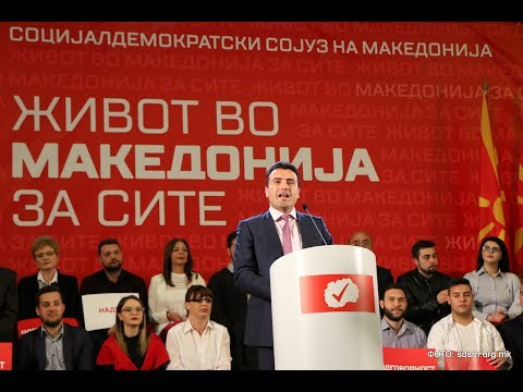 Заев: Отвораме општество на можности, живот во Македонија за сите!