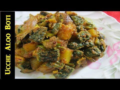 এভাবে একবার রান্না করে দেখুন উচ্ছে আলু বটি | How To Cook Ucche Aloo Boti | Bengali Style Recipe