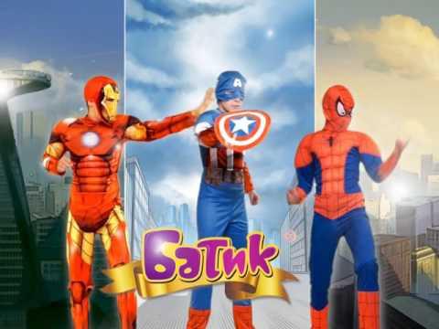 Детские карнавальные костюмы супергероев
