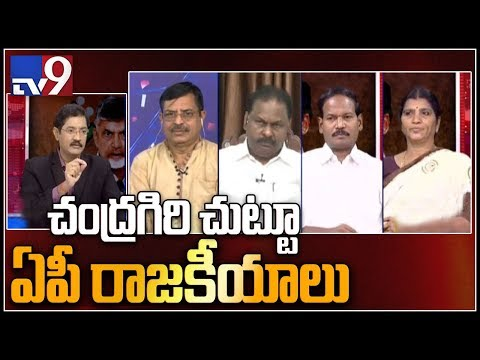 AP politics turns around Chandragiri re-polling || Election Watch - TV9