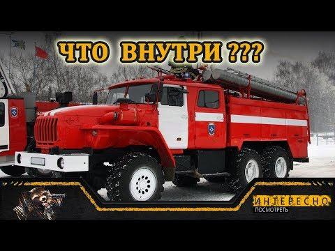 Как выглядит пожарная машина