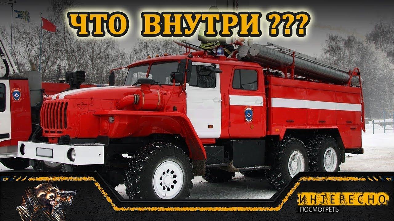 Пожарная Машина, что в ней Находиться   Автомобили Пожарные