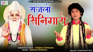"Mana Gujari In ""Sajlo Singaro"" Song - Singer ""Deenu Diwana ""  - Rajasthani Song"