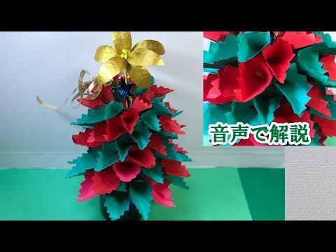 クリスマスツリー折り紙で立体的な作り方Thr