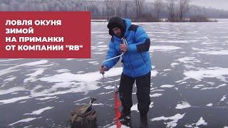 Ловля крупного окуня зимой на балансир ВИДЕО