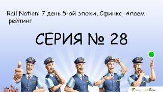 Rail Nation: 7 день 5-ой эпохи, СФИНКС, АПАЕМ РЕЙТИНГ
