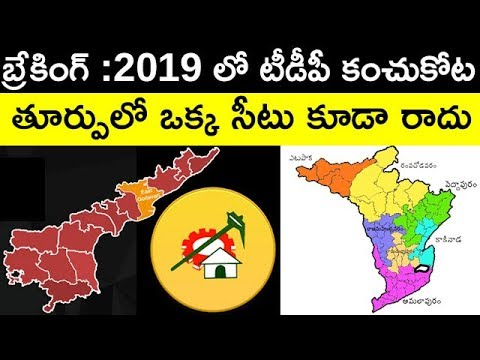 TDP Cannot Win In East Godavari District In 2019 Elections | Taja30
