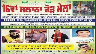 16 Salana Jod Mela Bakhu Nagal ( Kartarpur )